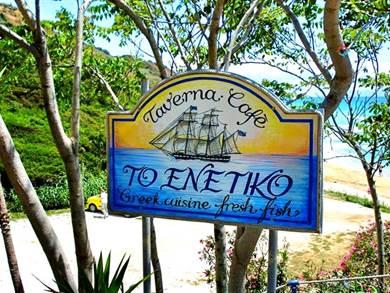 To Enetiko - Spiaggia di Avithos